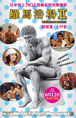 羅馬浴場2電影海報