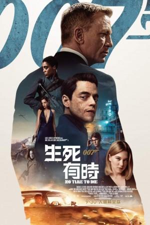 007:生死有時電影海報