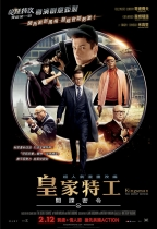 皇家特工:間諜密令 (Kingsman: The Secret Service)電影海報