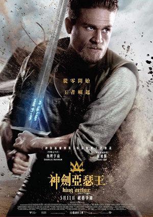 神劍亞瑟王電影海報