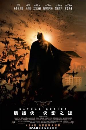 蝙蝠俠 – 俠影之謎電影海報