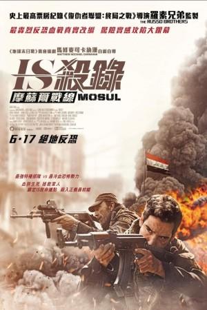 IS殺錄:摩蘇爾戰線電影海報