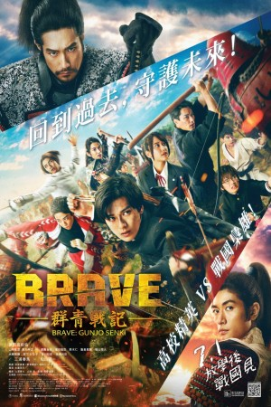 BRAVE︰群青戰記電影海報