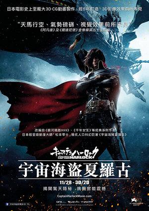 宇宙海盜夏羅古電影海報