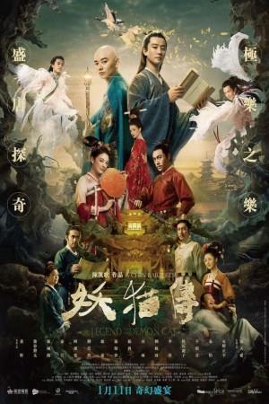 妖貓傳電影海報