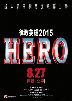 律政英雄2015電影海報
