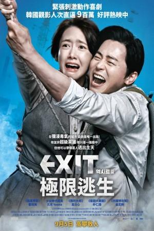 EXIT: 極限逃生電影海報