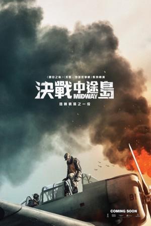 決戰中途島電影海報