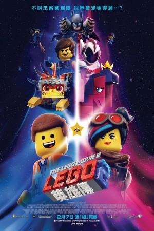 LEGO英雄傳2電影海報