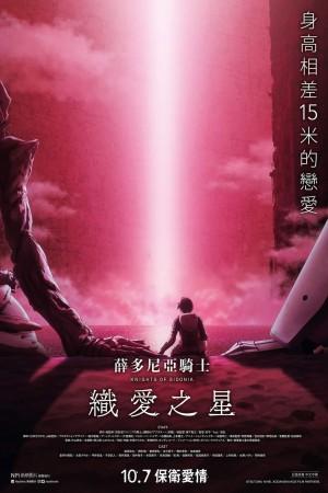 薛多尼亞騎士:織愛之星電影海報