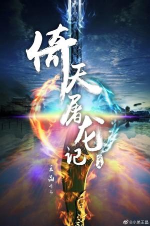 新倚天屠龍記電影海報