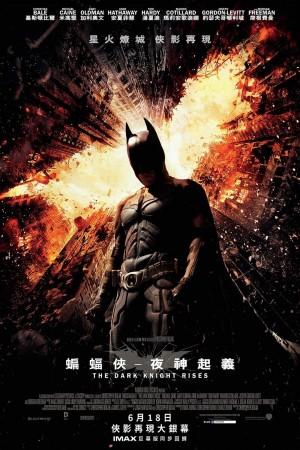 蝙蝠俠 – 夜神起義電影海報