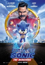 超音鼠大電影 (D-BOX版) (Sonic the Hedgehog)電影海報