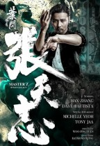 葉問外傳:張天志 (IP Man Side Story: Cheung Tin Chi)電影海報