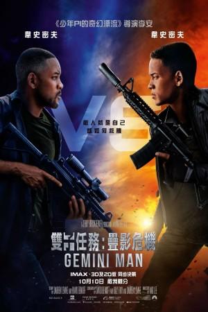雙子任務:疊影危機電影海報