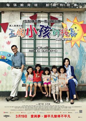 五個小孩的校長電影海報