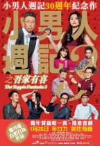 小男人週記3 之 吾家有喜 (The Yuppie Fantasia 3)電影海報