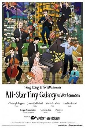 香港小交響樂團: All-Star Tiny Galaxy @ Wontonmeen電影海報