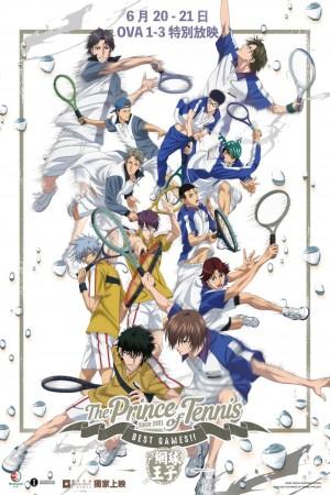 網球王子 BEST GAMES!! 1-3 集 特映會電影海報