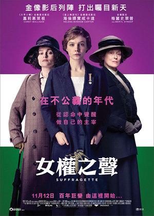 女權之聲電影海報