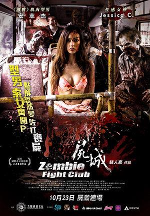 屍城電影海報