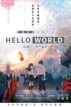 Hello World電影海報