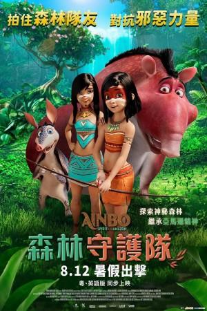 Ainbo 森林守護隊電影海報