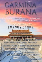 紫禁城布朗尼之歌音樂會 (The Forbidden City Concert - Carmina Burana)電影海報