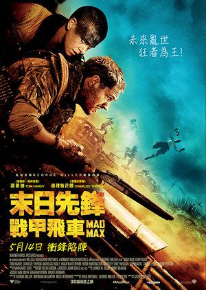 末日先鋒:戰甲飛車電影海報