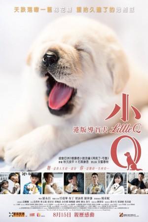 小Q電影海報