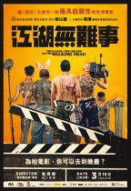 江湖無難事 (The Gangs, the Oscars, and the Walking Dead)電影海報
