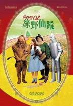綠野仙蹤 (The Wizard of Oz)電影海報