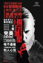 獨行煞星 (You Were Never Really Here)電影海報