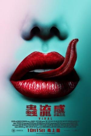 蟲流感電影海報