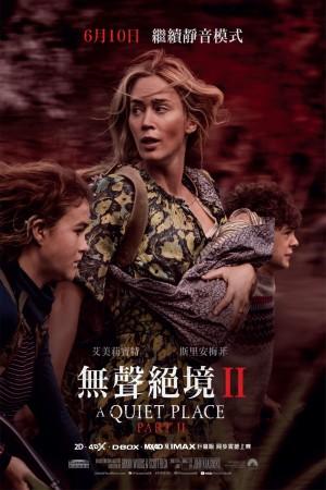 無聲絕境2電影海報