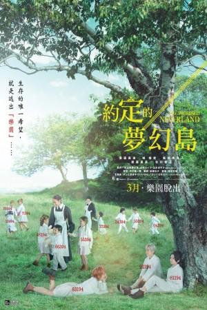 約定的夢幻島電影海報