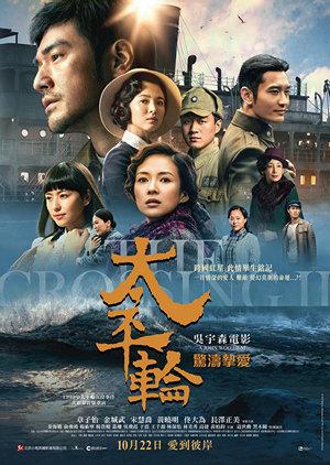 太平輪:驚濤摯愛電影海報