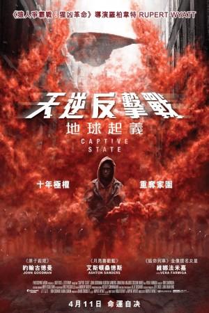 天逆反擊戰:地球起義電影海報
