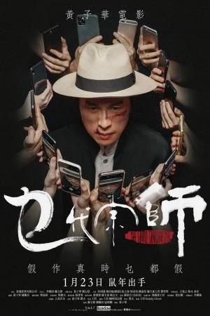 乜代宗師電影海報