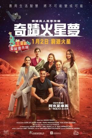 奇蹟火星夢電影海報