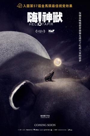嗨!神獸電影海報