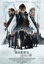 怪獸與葛林戴華德之罪 (2D SCREENX版) (Fantastic Beasts: The Crimes of Grindelwald)電影海報