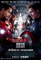 美國隊長3:英雄內戰 (2D版) (Captain America: Civil War)電影海報