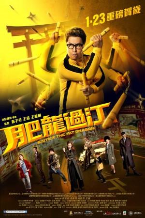 肥龍過江電影海報