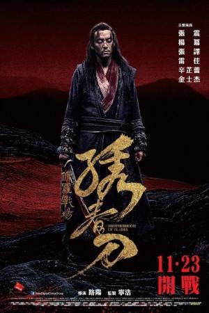 繡春刀:修羅戰場電影海報