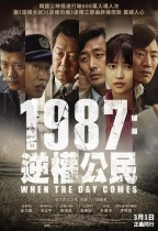 1987:逆權公民 (1987 : When The Day Comes)電影海報