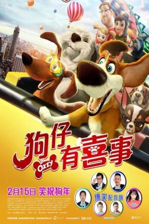 狗仔有喜事電影海報
