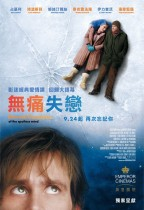 無痛失戀 (Eternal Sunshine of the Spotless Mind)電影海報