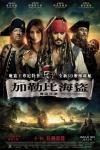 3D 加勒比海盜:魔盜狂潮電影海報