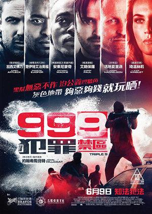 999犯罪禁區電影海報